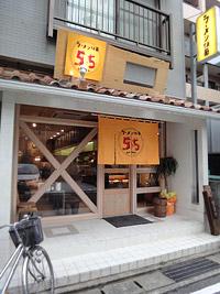 ラーメン仮面55