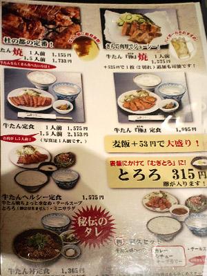 博多シティの人気牛タンの店「利久」でランチ♪|福岡no街